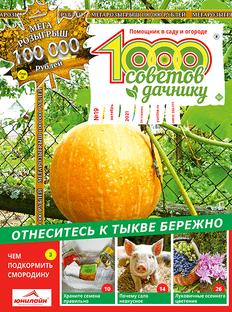1000 советов дачнику