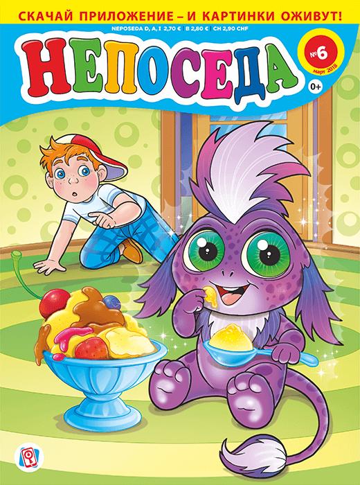 Обложка для детского журнала картинки шаблоны
