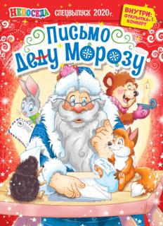 Письмо Деду Морозу 2021. Спецвыпуск газеты  «НЕПОСЕДА»
