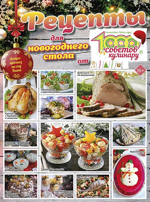 Рецепты для новогоднего стола. Спецвыпуск газеты «1000 советов кулинару».