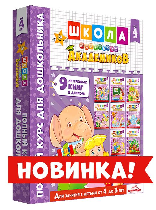 Школа Маленьких академиков 4-5 лет