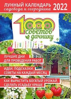 """Спецвыпуск """"1000 советов дачнику""""  Лунный календарь на 2022 год"""